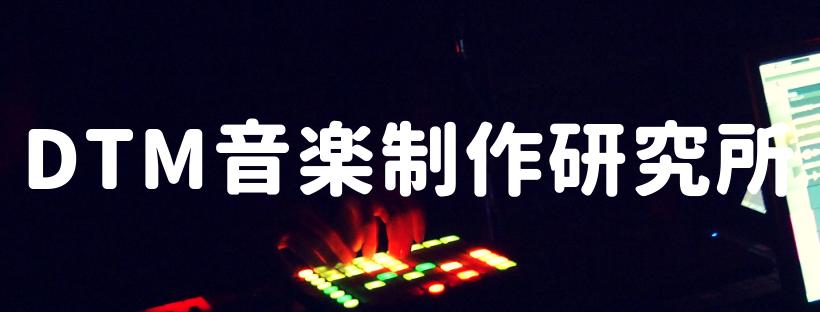 DTM音楽制作研究所